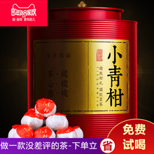 Small Green Citrus Pu'er Tea Palace Cooked Tea New Meeting Chen Pei Small Citrus Pu'er New Year Delivery Tea Gift Box