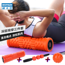 Decathlon foam shaft massage shaft roller mace, relax muscle stovepipe Yoga leg fitness APTONIA