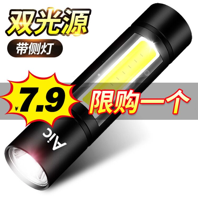 强光可充电超亮疝多功能小便携迷你