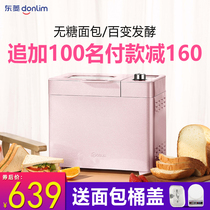 Donlim Dongling DL-JD08 bread machine home automatic and surface fermentation multi-function small and Surface machine