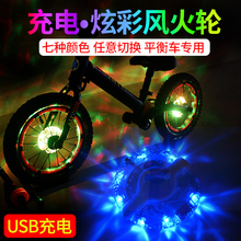 Children's Balanced Bicycle Lights Decorative Drum Lights Night Riding Wind Wheel Tyres Brilliant Night Light Charging