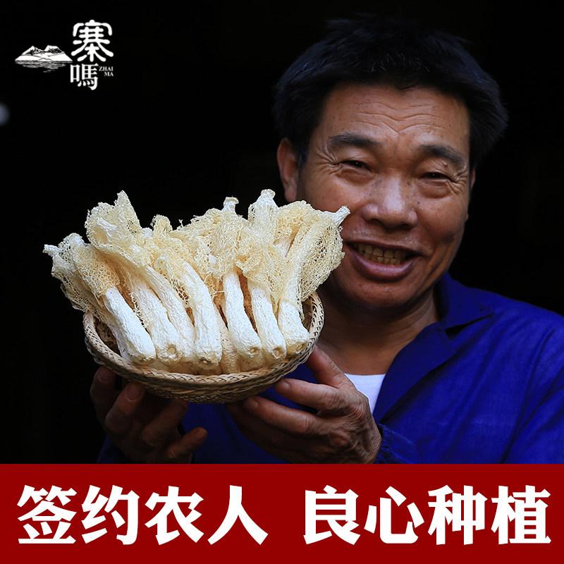 寨吗竹荪干货20g竹笙农家自种新鲜竹孙足荪菌菇无硫熏井冈山特产
