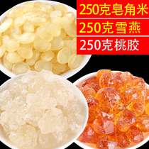 [750g] peach gum saponin rice snow Yan combination flagship store authentic snow swallow saponin rice three treasures Yunnan natural wild