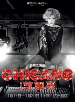 Officiel actuel billet opéra musical original Concert « Chicago » Hangzhou Theatre de Broadway