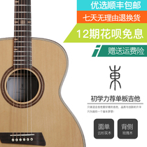 yatung guitar veneer folk guitar beginners entry acoustic guitar male and female students 40 inch 41 inch