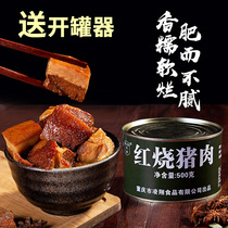Braised pork canned 500g*4 can food military food braised meat outdoor food ready-to-eat cooked food Lingxiang