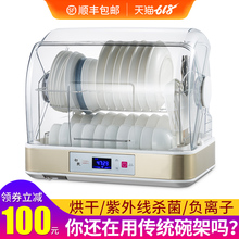 Sterilizing cupboard, household cupboard rack, drainage rack, kitchen shelf, small dish rack, chopsticks and tableware receptacle box with lid