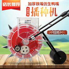 Crop farmer horticultural seeder hand-rocking peanut, corn, soybean, cotton roller-point Cruise