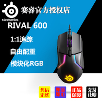 Chine line Sirona Rival 600 650 wired sans fil dual sensor gaming mouse eat chicken gaming mouse