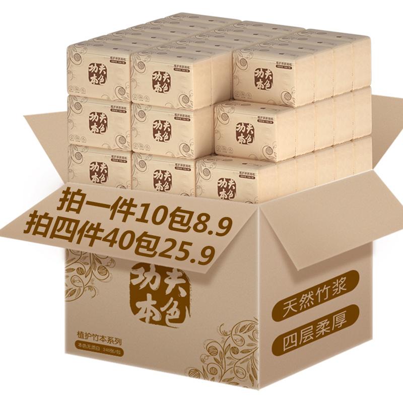 功夫本色10包抽纸整箱擦手家用餐巾