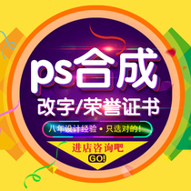 PS Picture processing Document Photo PS Synthetic change change head change face dressup Replacement PS Honor Certificate Fun award bonus points
