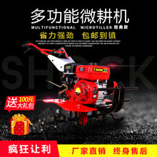 New Agricultural Machinery Multifunctional Microtiller Small-scale Cultivated Land Weeding, Soil Loosening, Ridge Ridge Opening and Trenching Machine Diesel Rotary Tiller