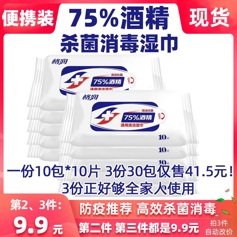 便携小包装10包 75%酒精乙醇消毒湿巾10片杀菌湿纸巾擦手除菌抑菌