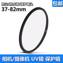 67mm filter UV mirror accessories for Panasonic DMC-FZ2500GK camera protection ordinary Uv mirror other