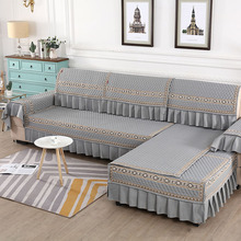 Sofa cushion all-purpose set Four Seasons General Fabric Sofa set cushion cover simple modern anti-skid cover