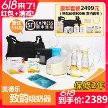 Medelle electric suction rhyme Sonata intelligent bilateral suction Medela package delivery Shunfeng