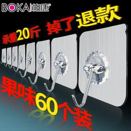 【10個裝】免釘強力掛鉤