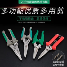 Di O new electric scissors electronic cutting multi-function wire slot shearing iron scissors integrated ceiling scissors industrial scissors