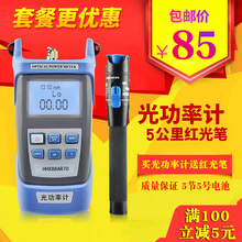 HHX light red pen 10 km optical power meter red integrated machine optical power meter tester red light source