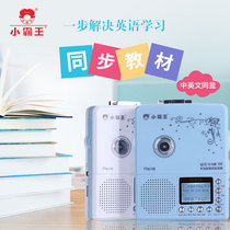 Subor bully M618 video tape recorder student English recorder player U Disk Mp3 card