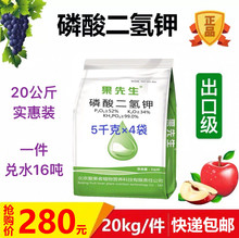 Beijing Guo Mr. Potassium Dihydrogen Phosphate Foliar Fertilizer Water-soluble Fertilizer Fruit Tree Fertilizer Phosphorus Potassium Fertilizer Coloring Full Packing 20kg