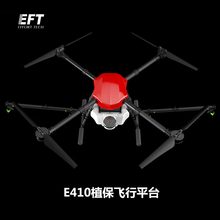 EFT Wing Flight Special Plant Protection Flight Platform E410 Four-Axis Plant Protection Frame Folding Unmanned Aerial Vehicle Frame Plant Protection