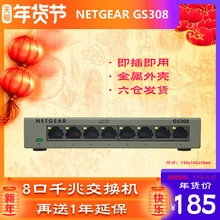 6 warehouse delivery mail Netgear/ network parts 8 Gigabit Network divider iron box GS308 network monitoring switch