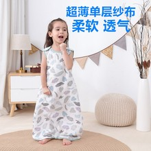 Super-thin single-layer baby sleeping bag in summer kicked by child's quilt and gauze in summer