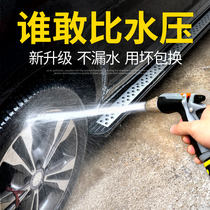 Car wash water grab high pressure gun Oracle Telescopic pipe hose tool machine brush car household pouring flower nozzle set
