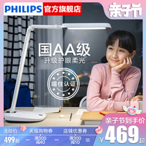 Philips LED country AA grade table lamp Xuan Cheng learning work reading eye-care study dormitory business office desk lamp
