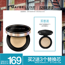 Maybelline super flawless light cushion frost Aurora air cushion female BB Cream Concealer CC Cream Moisture isolation flagship store authentic