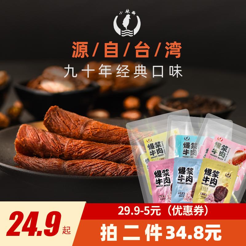 小辣椒爆浆牛肉100g手撕香辣酱香卤牛肉干网红小吃休闲上海老国货
