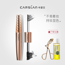 Carslan mascara, female waterproof fiber, long, curly, not fainting, very thin brush head, big eyes, official product.