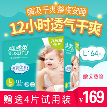 Shh Shh Rabbit Baby Diapers L-code 164 pieces Ultra-thin, dry, breathable, large color box for boys and girls with wet urine