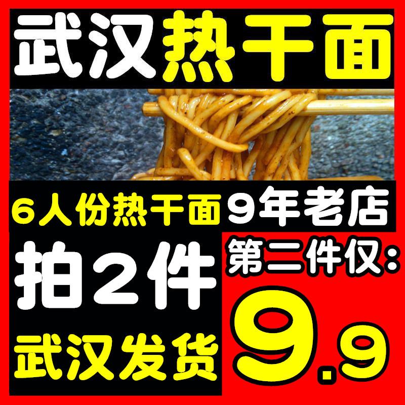老雷记6人份正宗武汉热干面湖北挂面碱水面拌面非速食面条调料包