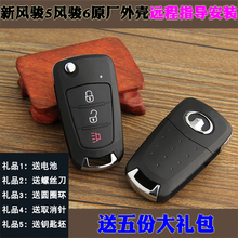 Great Wall Pika Fengjun 56 Harvard H5H1 Original Accessories Automobile Folding Remote Controller Electronic Key Refitting Shell