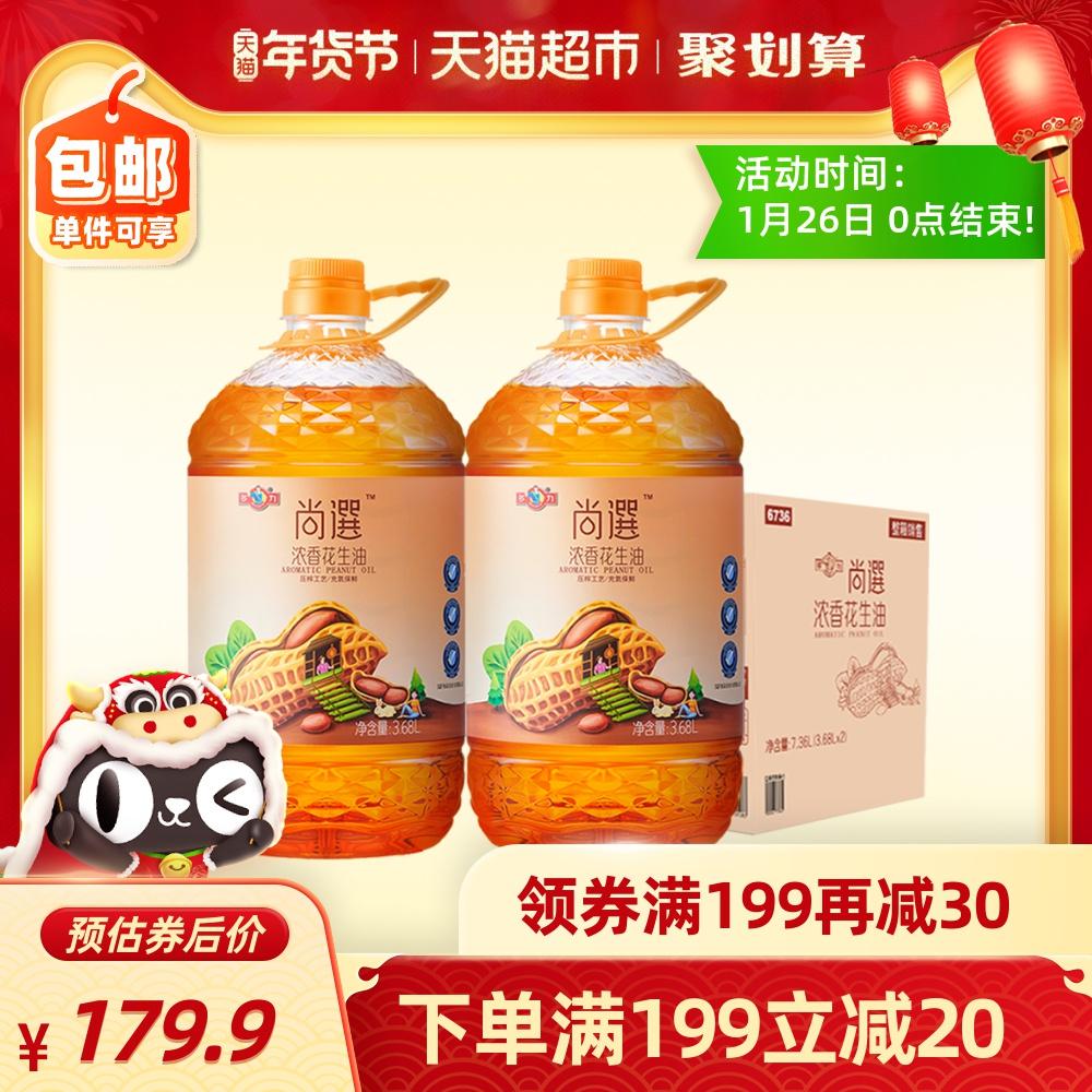 多力尚选浓香纯花生油3.68L*2物理压榨家庭家用健康炒菜专用