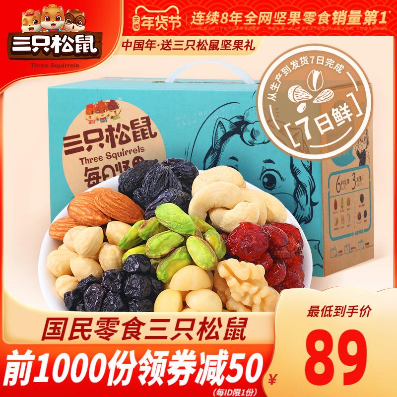 推荐_【三只松鼠_每日坚果750g】网红孕妇健康零食混合年货大礼包