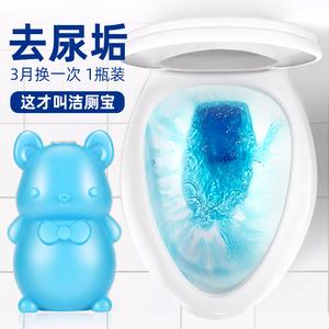 洁厕灵马桶除臭去异味厕所清洁剂液宝蓝泡泡家用除垢黄神器清香型