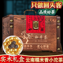 Yunnan Bohai mini tea glutinous rice tea Cake Pu'er tea Xiaocha tea cooked tea tea gift box 750g