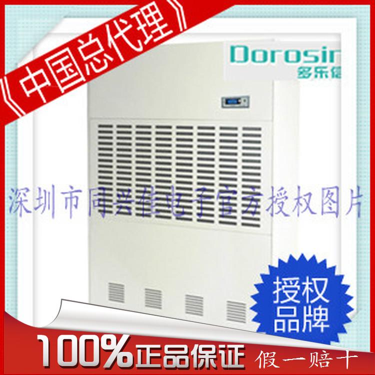Осушитель воздуха DOROSIN  AF-20H 500 700