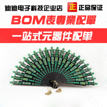 Professional electronic components one-stop distribution single IC integrated circuit capacitance resistance two or three level tube BOM table quotation