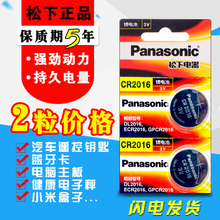 Panasonic lithium button battery CR2032CR2025CR2016 electronic 3V automotive key remote control genuine