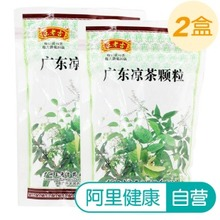 2 bags of discounted Guangdong herbal tea granules 10g*20 bags of cold, fever, sore throat, heat and fire
