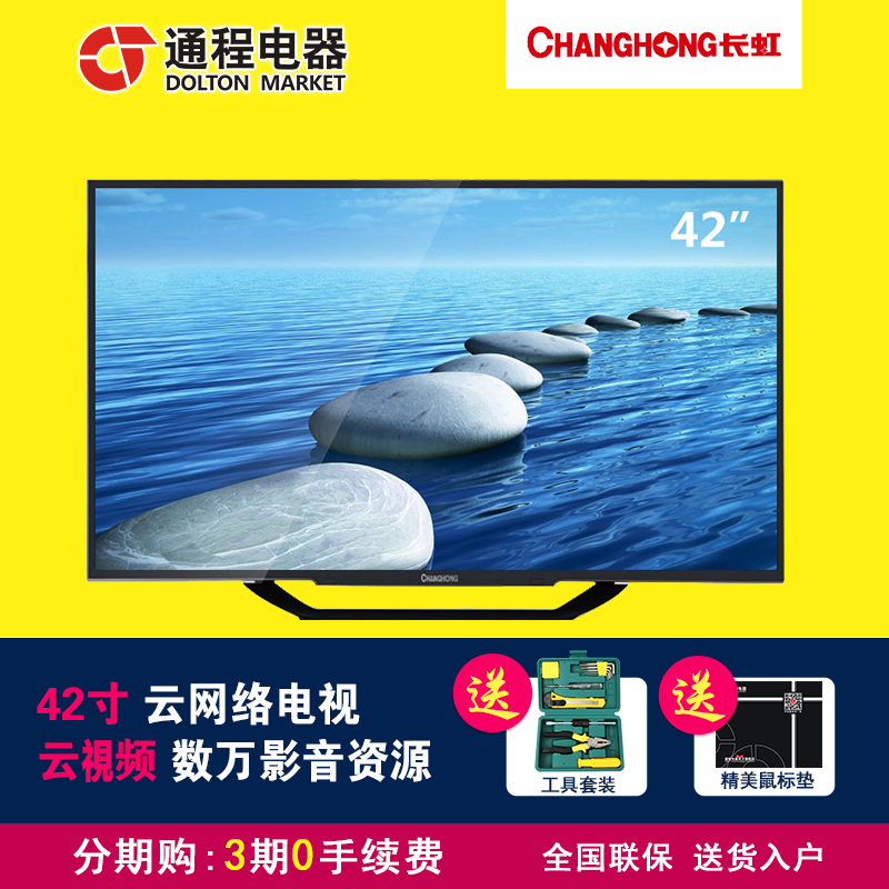 LED-телевизор Changhong  LED42B2080n 42