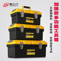 Household hardware toolbox large plastic thickened portable storage box multi-function car medium toolbox