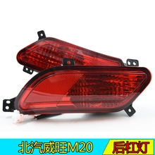 Beiqi Weiwang M20/M30 Rear Fog Lamp Assembly Rear Bumper Lamp Reflector Rear Bumper Lamp Assembly Automotive Accessories