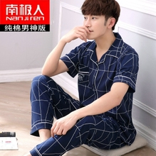 Antarctic pajamas men's summer cotton short sleeve men's home clothes spring, autumn and summer thin full cotton suit for teenagers