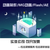 MG animation flying saucer style creative Flash animation design flat wind APP publicity animation do bi