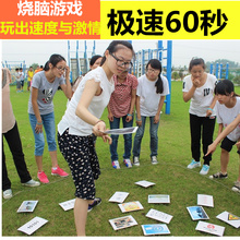 Quick 60 seconds game props 30 cards challenge team building indoor quality development training equipment